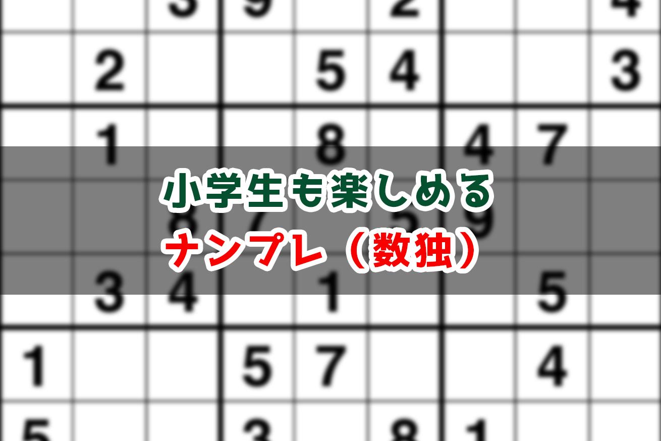 パズル 独 無料 ゲーム 数