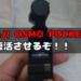 【修理】DJI OSMO POCKETの不具合を解決してみた!