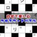 【小学生】オススメ!!無料で楽しめるクロスワードパズル