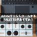 【コントローラー】Adobe製ソフトを直感的にコントロールできる「Palette」が凄い!おすすめ!
