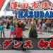 新曲 HASUDANCE!(ハスダンス)初披露