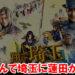 映画【翔んで埼玉】に蓮田が映り込んでる!