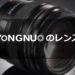 【レンズ】安いYongnuo製のレンズ評判は?YN 100mm f/2はどう?【CANON・NIKON】