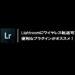 【便利】LightroomにWi-Fi接続できるWiFiImport Lightroom Plugin!