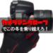 【防寒】フォトグラファーの為の防寒具カメラマングローブ冬は手袋が必需品!